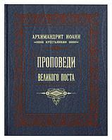 Проповеди Великого поста. Архимандрит Иоанн Крестьянкин, фото 1