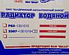 Радиатор ГАЗ-3307 /Шадринск/3307-1301010