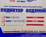 Радиатор ГАЗ-3307 /Шадринск/3307-1301010, фото 1