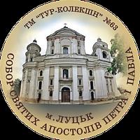 "Магніт круглий ""Костел Святих Апостолів Петра і Павла, м. Луцьк"" Ф 56 мм"
