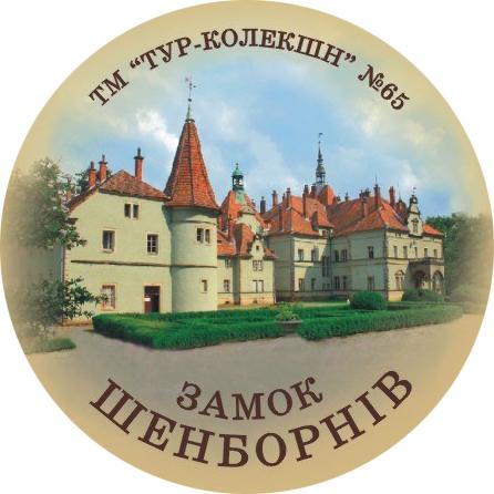 """Магніт круглий """"Замок Шенборнів"""" Ф 56 мм"""