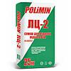Полимин ЛЦ-2