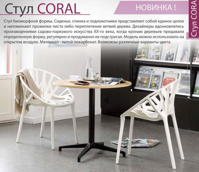 Стул кухонный Coral Пластик