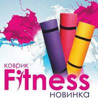 НОВИНКА! Килимок «Fitness»! Ціна легка,як сам килимок!👍
