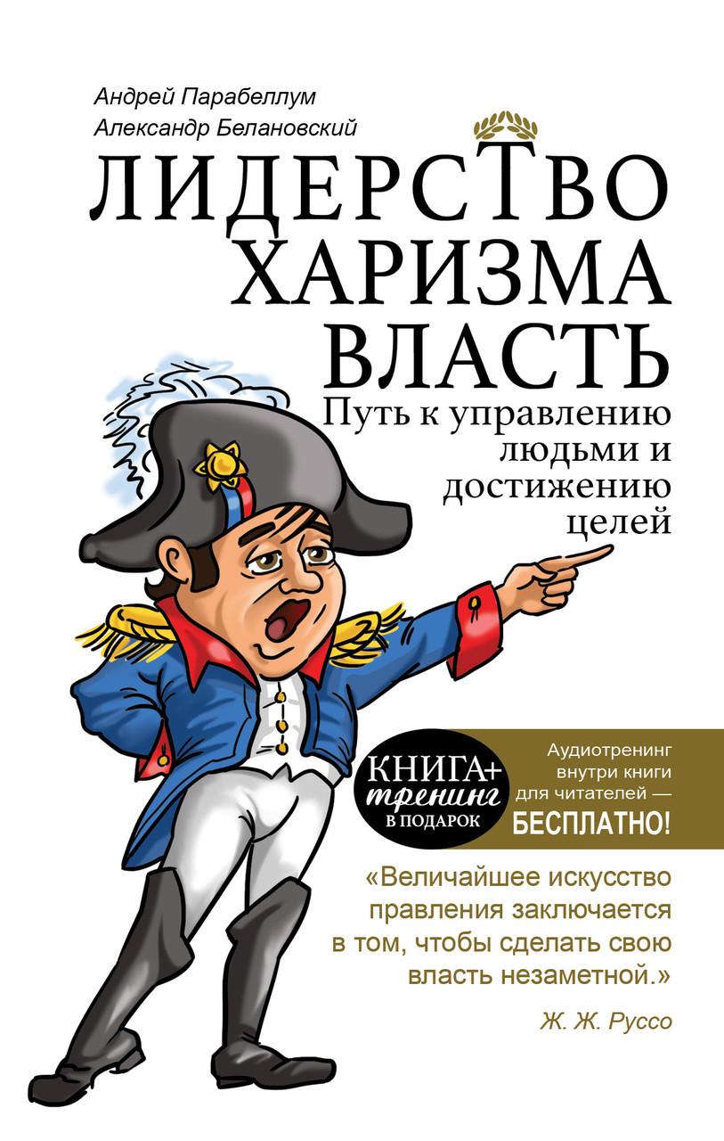 Лидерство, харизма, власть Парабеллум А - Магазин Кошара в Киеве