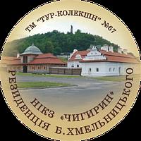 """Магніт круглий """"Резиденція Б. Хмельницького, НІКЗ """"Чигирин"""" Ф 56 мм"""