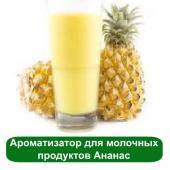 Ароматизатор для молочных продуктов Ананас, 1 литр