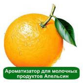 Ароматизатор для молочных продуктов Апельсин, 1 литр