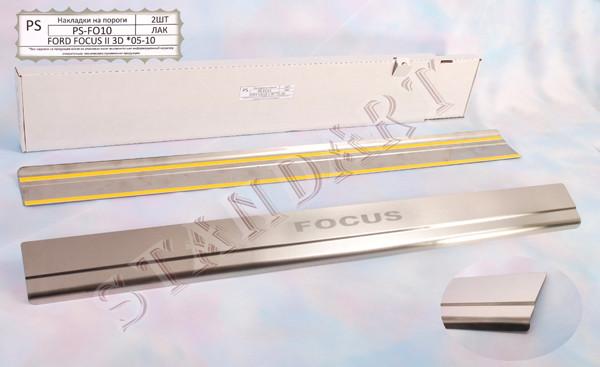 Накладки порогів Ford Focus II 3D 2005-2010