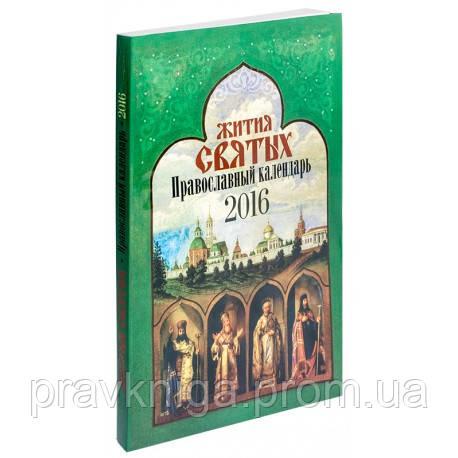 Православный календарь на 2016 год. Жития Святых.