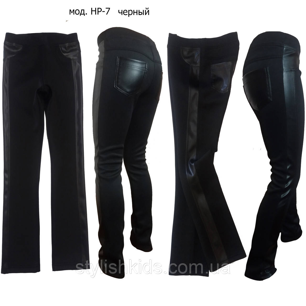 Купить стильные брюки