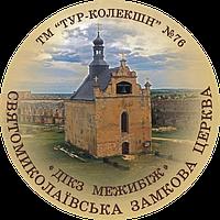 """Магніт круглий """"Святомиколаївська замкова церква, ДІКЗ """"Межибіж"""" Ф 56 мм"""