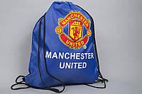 Сумка на шнурках (синяя) ФК Манчестер Юнайтед