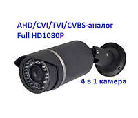 Камера 4 в 1 AHD/CVI/TVI/CVBS-аналог Full HD 1080P 2Mp, фото 1