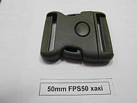 2М Фастекс 50мм FPS50 хаки, койот, чорн.
