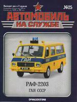 Модель Автомобиль на Службе №25 РАФ-22033 ГАИ коллекционная