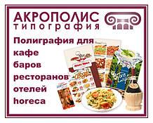 Полиграфия для кафе, баров, ресторанов, отелей. horeca