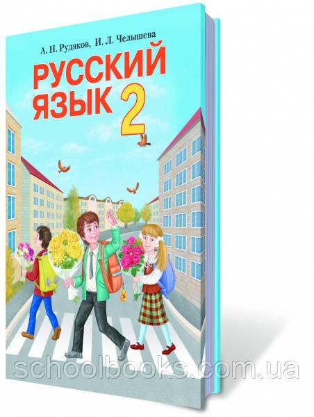 Гдз (решебник) русский язык 2 класс а. Н. Рудяков, и. Л. Челышева.