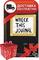 Творческий блокнот Уничтожь меня! книга Керри Смит Подарочный набор с бесплатной доставкой