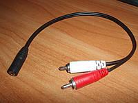 Кабель 3.5 jack мама - 2 RCA папа аудиоадаптер переходник штеккер
