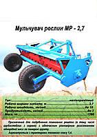 Мульчирователь растений МР- 2,7М