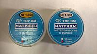 Матрици металл в рулоне 6 мм Арт.1.390 ,1.391