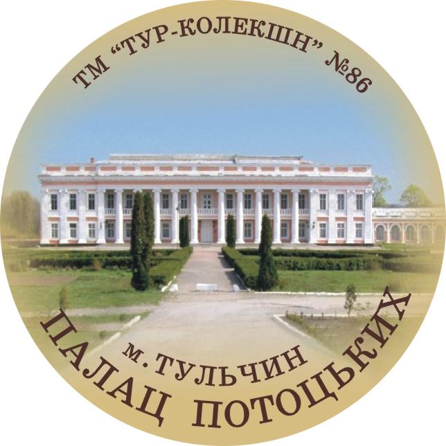 """Магніт круглий """"Палац Потоцьких, м. Тульчин"""" Ф 56 мм"""