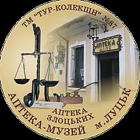 """Магніт круглий """"Аптека Злоцьких. Аптека-музей, м. Луцьк"""" Ф 56 мм"""