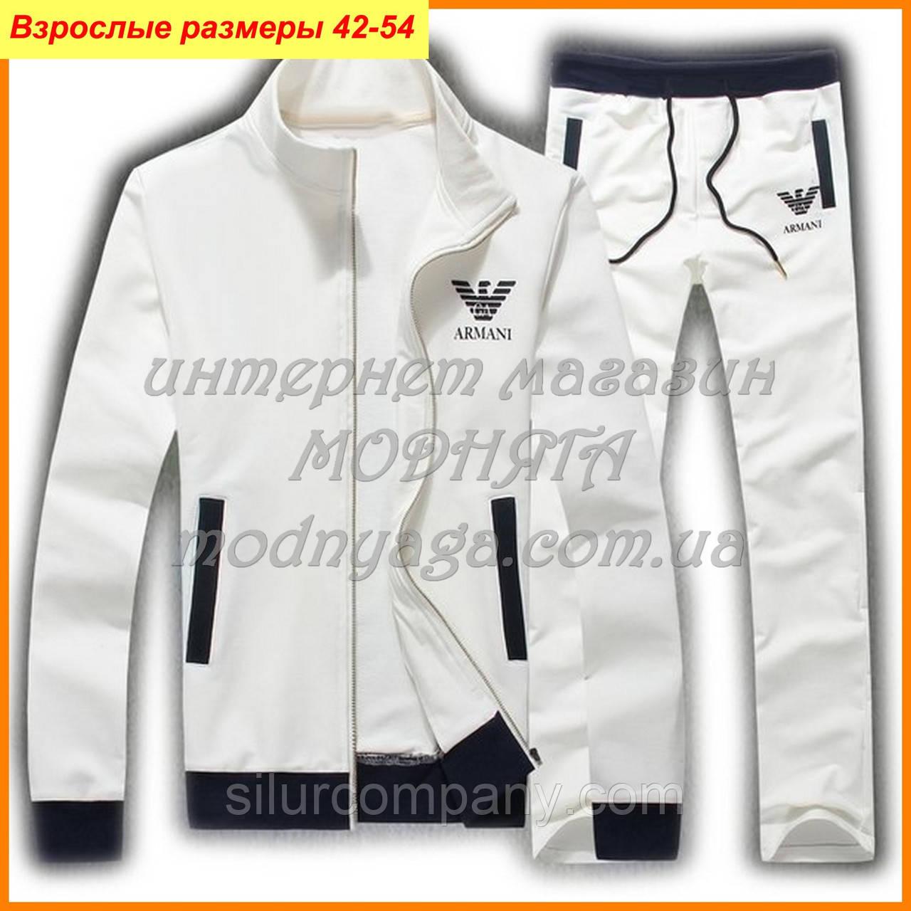 2a05d029 Спортивные костюмы Armani - мужские интернет магазин недорого - Интернет  магазин