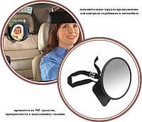 Зеркало автомобильное Diono Easy View - салонное зеркало