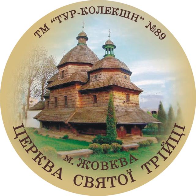 """Магніт круглий """"Церква Святої Трійці, м. Жовква"""" Ф 56 мм"""