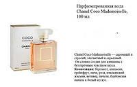 Купить духи Chanel - Modemoisel оптом и в розницу