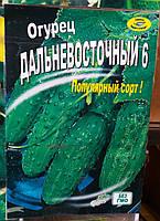 """Семена огурцов """"Дальневосточный 6"""", 5 г  (упаковка 10 пачек)"""