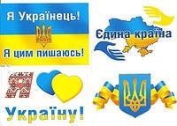 Наклейки с символикой Украины. Набор 3 шт.