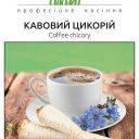 Семена Цикорий кофейний 1 г