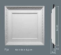 Orac Decor Кессон (потолочная плита) F31