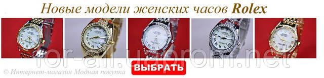 Качественные копии часов для Rolex для женщин