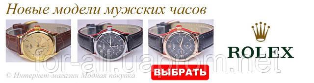 Купить качественные копии часов Rolex Geneva в интернет-магази не Модная покупка