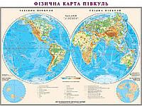 Карта настенная Ипт 160х110 Физическая карта полушарий (картон) М1:26000000