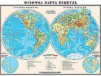 Карта настенная Ипт 160х110 Физическая карта полушарий (ламин) М1:26000000