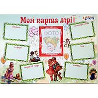 """Плакат * А3 """"Моя карта мечты"""" для девочек 4+4 (укр)"""
