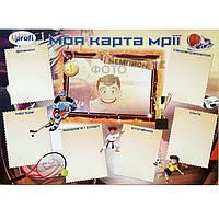 """Плакат * А3 """"Карта мечты"""" для мальчиков """"Спорт"""" (укр)"""