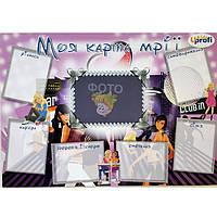 """Плакат * А3 """"Карта мечты"""" для девочек 16+ (укр)"""