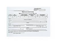 Бланки в блокнотах * ТФ№КО-2 100л А5 расходный кассовый ордер, 100л офсет