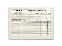 Бланки в блокнотах * Тмф№ М-17 1л А5 карточка складского учета материалов