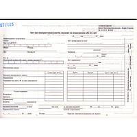 Бланки в блокнотах * 100л А5 авансовый отчет, выданных на коммандировку или под отчетность (офсет)