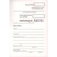 Бланки самокопирующиеся в блокнотах * ПО-Д2 100л А6 квитанция с номером, карточка снизу