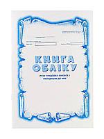 Бухгалтерские книги * 48л А4 Книга учета движения Трудовых Книжек, офс
