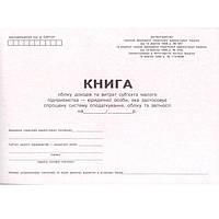 Бухгалтерские книги * 48л А4 Книга доходов и затрат юр.лиц  48л, офсет