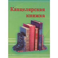 Канцелярская книга в твердой обложке Полиграфсервис (ВК-18) А4 100 листов линия